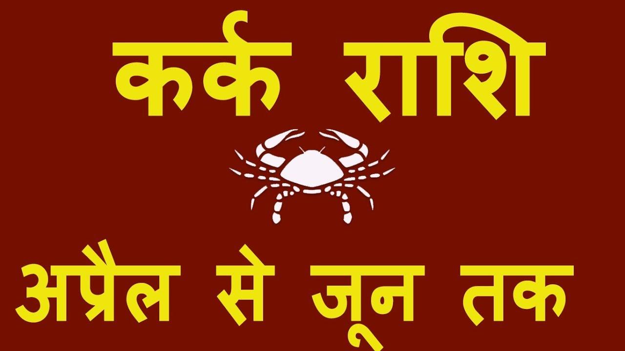 kark rashi cancer | april | may | june | rashifal 2019 | hindi | astrology