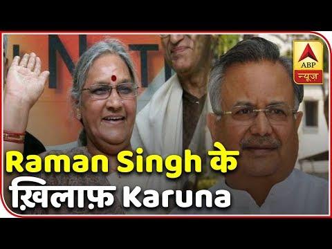 Chhattisgarh assembly election: Cong fields Vajpayee's niece Karuna Shukla against Raman S