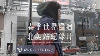 盧廣仲 Crowd Lu【春季世界巡迴 北美站紀錄片】Official Documentary