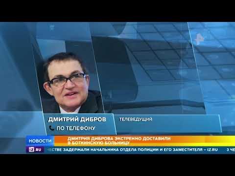Якубович спас Диброва, которому стало плохо в кинотеатре