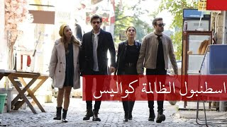 مسلسل اسطنبول الظالمة كواليس الموسم الثاني مترجم