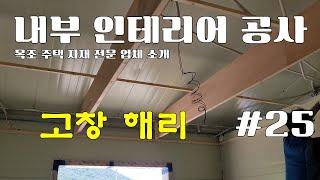 고창 해리 25 내부 인테리어 공사 내장 자재 전문 업…