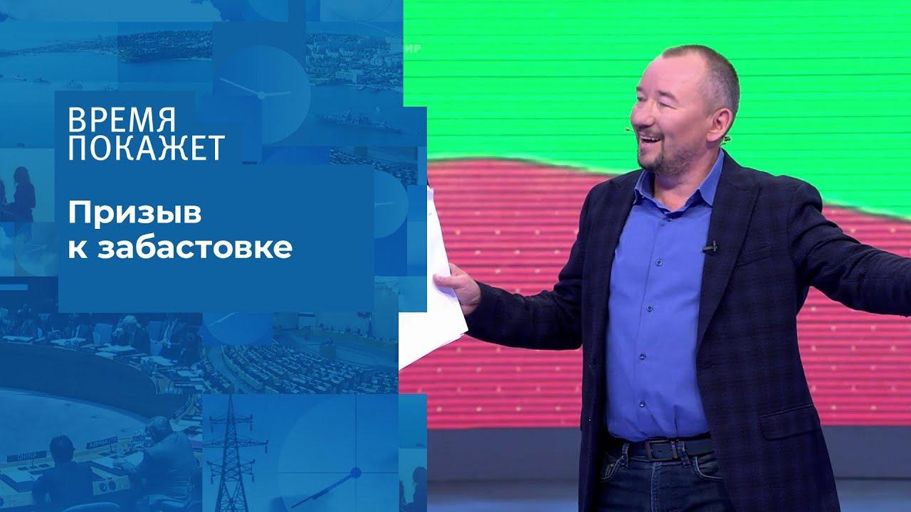 Белоруссия: оппозиция вне закона. Время покажет. Фрагмент выпуска от 21.08.2020