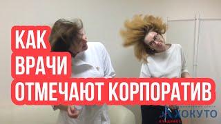 Как врачи отмечают корпоратив. Владивосток