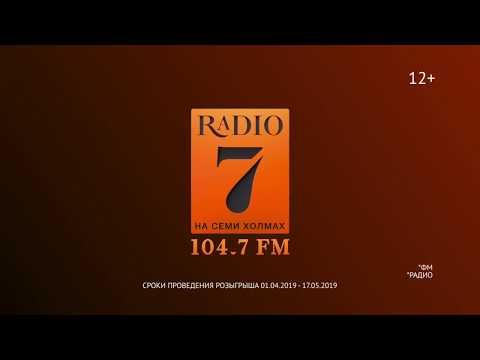 Радио 7 джинглы в исполнении Юлии Михальчик