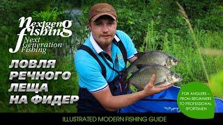 Рыбалка нового поколения - Ловля леща в реке(Сюжет видео приложения к иллюстрированному альбому о современной рыбалке «Рыбалка нового поколения - Next..., 2013-01-22T16:15:39.000Z)