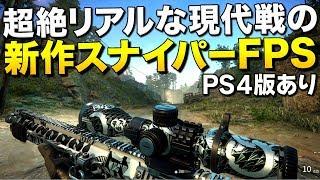 PS4版あり!超リアルな現代戦の新作スナイパーFPSが安くて面白い件|Snip…