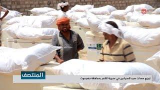 توزيع معدات صيد للصيادين في مديرية الشحر بمحافظة حضرموت | تقرير معتز النقيب | يمن شباب