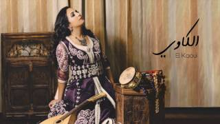 Nabyla Maan-Elkaoui -- نبيلة معن ـ الكاوي