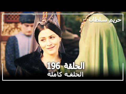 حريم السلطان الحلقة 196 Harem Sultan Youtube