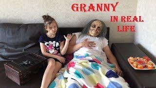 Гренни бабушка обманула Альку или ГРЕННИ В РЕАЛЬНОЙ ЖИЗНИ /Granny in real life, funny video for kids