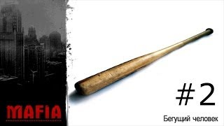 Mafia: The City Of Lost Heaven #2 серия - Бегущий человек