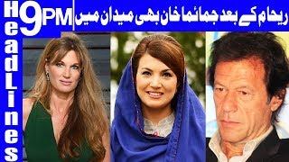 Will sue Reham Khan if her book published in UK - Headlines & Bulletin 9 PM - 6 June 2018 - Dunya