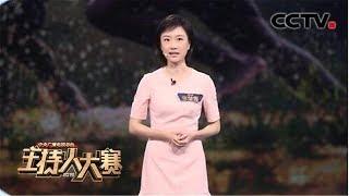 [2019主持人大赛]张楚雪 3分钟自我展示| CCTV