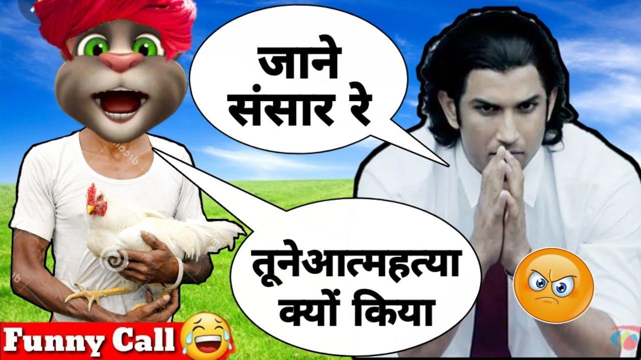 सुशांत सिंह राजपूत VS बिल्लू कॉमेडी | Sushant Singh RIP video | Sushant Singh funny call video 2020