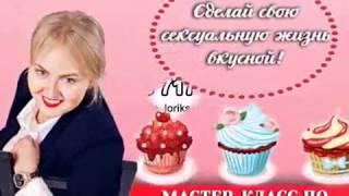 Авторская методика Елены Лорикс по эротическому массажу!