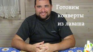 ШАУРМА / Конвертики из ЛАВАША в ДОРОГУ /ДОМАШНЯЯ ШАУРМА
