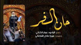 حان السفر | الرادود عمار الكناني | جامع ذي الفقار - بغداد - محرم 1440 هـ