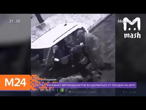 """""""Московский патруль"""": неизвестные избили чиновника столичного департамента образования - Москва 24"""