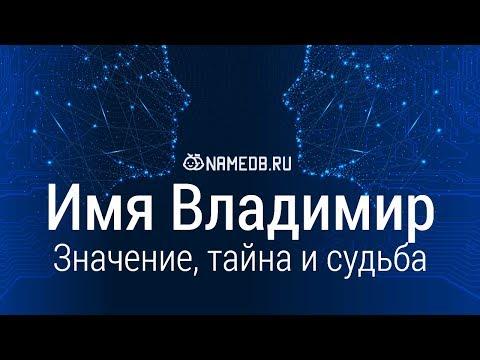 Значение имени Владимир: карма, характер и судьба