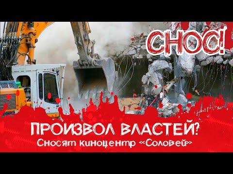 """Сносят кинотеатр """"Соловей"""", чтобы построить уродливую новостройку! // Протесты местных жителей"""