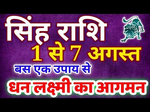सिंह राशि: 1 से 7 अगस्त 2021 सिंह राशि साप्ताहिक राशिफल। Weekly Singh Rashifal