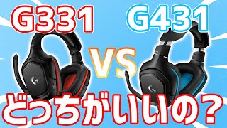 【比較】G331とG431どっちを買えばいいの?【LogicoolG】
