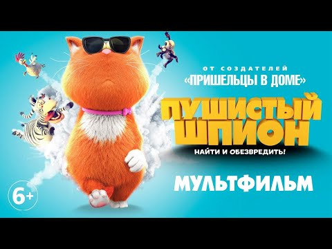 Пушистый шпион / Мультфильм HD - Ruslar.Biz