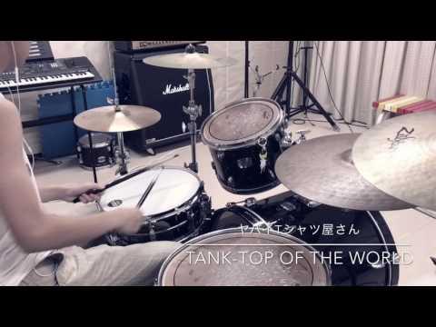 ヤバT Tank-top of the world 叩いてみた