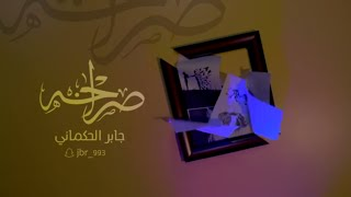 جديد جابر الحكماني | فيديو كليب #كليب_صراحة