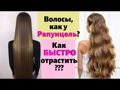 Как отрастить ДЛИННЫЕ волосы за НЕДЕЛЮ ? БЫСТРО / Лайфхаки / Как ускорить рост волос / Уход