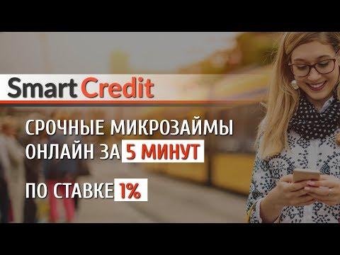 Срочные микрозаймы микрокредиты займы онлайн за 5 минут под 1%– SmartCredit (Смарт-Кредит)