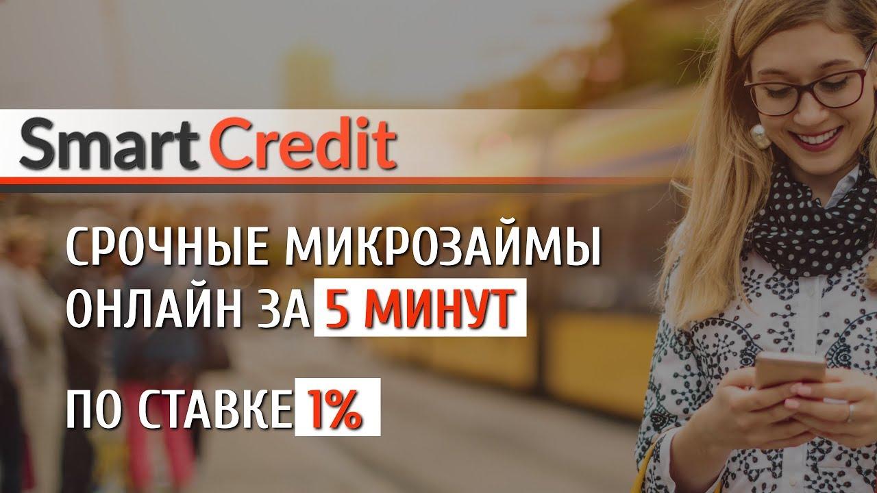 срочные займы за 5 минут