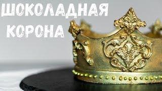 видео Шоколад Корона