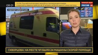 Смотреть видео Родственники погибших в трагедии в Шереметьево прилетели на опознание   Россия 24 онлайн
