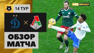 08 11 2020 Динамо Локомотив 5 1 Обзор матча