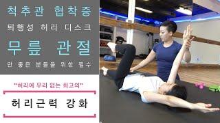운동초보를 위한 코어 강화 기본 운동 | 바른자세 & 섹쉬한 허리