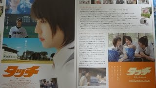 タッチ 2005 映画チラシ 2005年9月10日公開 【映画鑑賞&グッズ探求記 ...