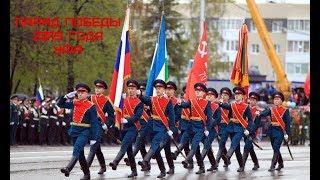 Парад Победы в городе Уфа ! 9 МАЯ 2019 ГОДА !