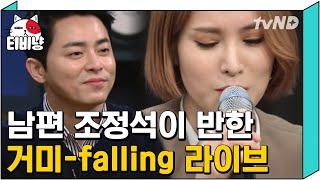 Gambar cover [티비냥] (ENG/SPA/IND) Cho Jung Seok's Soul Mate Gummy, Singing Fallin' Live! | #LifeBar | 190404