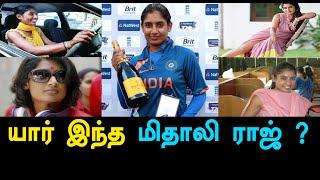 Women Cricket Squad Captain Mithali raj biography Oneindia Tamil