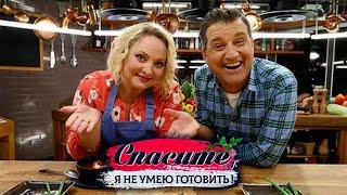 """""""Спасите, я не умею готовить!"""". Светлана Пермякова. Пирог с рыбой, кесадилья с курицей"""