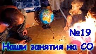 Наши занятия на СО. (часть 19) (09.17г.) Семья Бровченко.