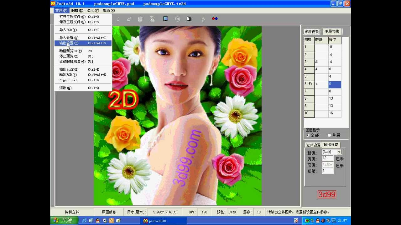 3d poster design software - How To Make 3d Picture How To Design 3d Effect By Psdto3d Software