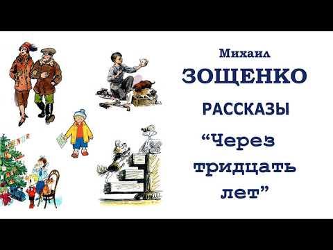 Через тридцать лет зощенко мультфильм
