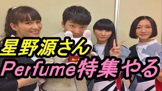 星野源さんが体調不良でラジオをお休みしてしまって、 急遽 Perfumeの3...