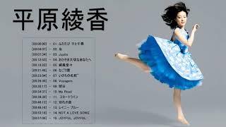 Ayaka Hirahara - best hits / 平原綾香ベストヒット曲 Ayaka Hirahara - best hits / 平原綾香ベストヒット曲 Ayaka Hirahara - best hits / 平原綾香ベストヒット曲.