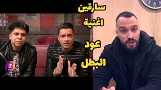 حقيقة سرقة حسن شاكوش وعمر كمال لمهرجان عود البطل .. ورد ناري من صاحب الاغنية الحقيقي