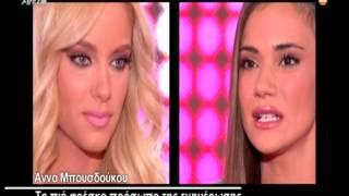 Gossip tv gr Μπουσδούκου για Λαέρτη Βασιλείου