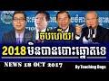 Cambodia News: Today RFI Radio France International Khmer Night Wednesday 10/18/2017